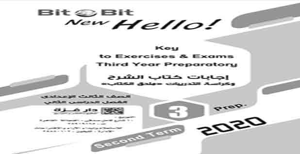 كتاب bit by bit للصف الثانى الاعدادى 2017